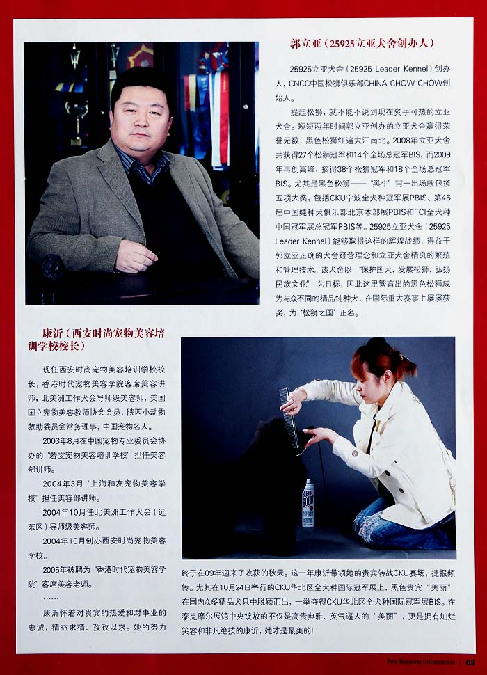 中国宠物产业年度人物-宠物杂志 宠物产业人物-宠物杂志图片3