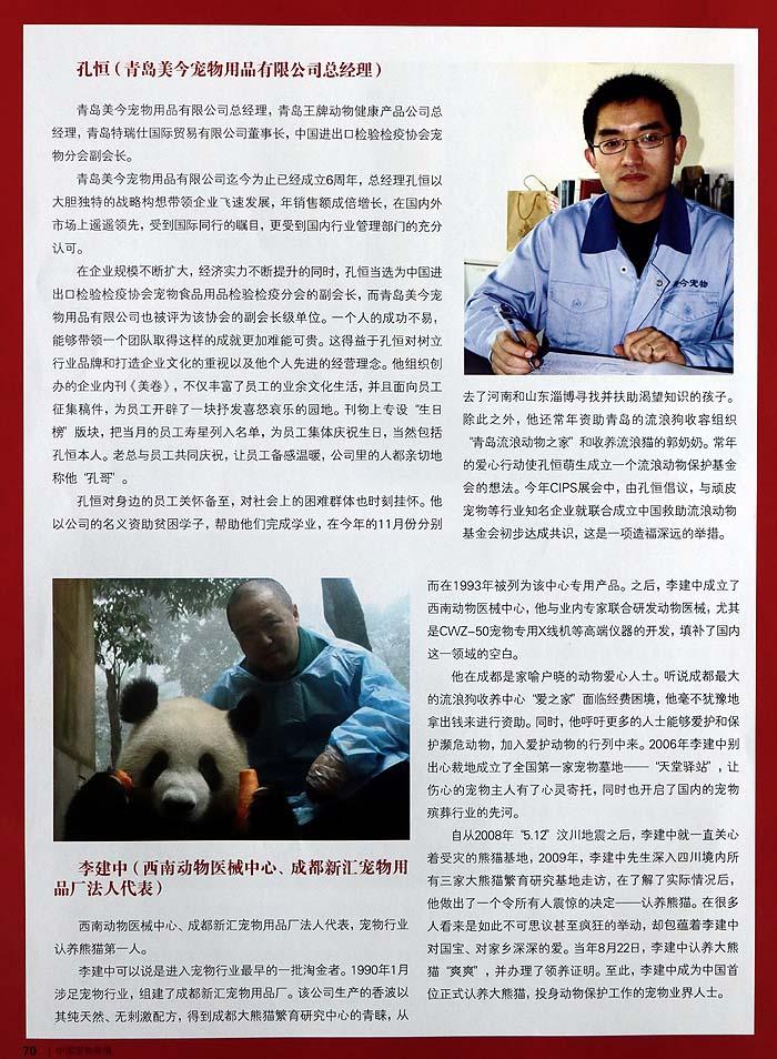 中国宠物产业年度人物-宠物杂志 宠物产业人物-宠物杂志图片5