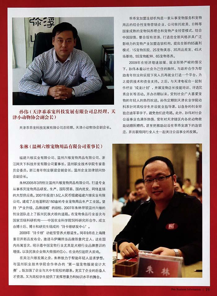 中国宠物产业年度人物-宠物杂志 宠物产业人物-宠物杂志图片6